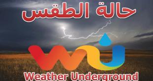 نتيجة بحث الصور عن تطبيق Weather Underground