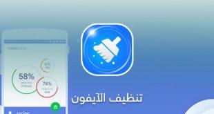 برنامج تنظيف الايفون