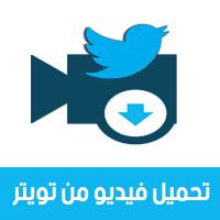 افضل برنامج تحميل فيديوهات من تويتر للايفون برامجنا