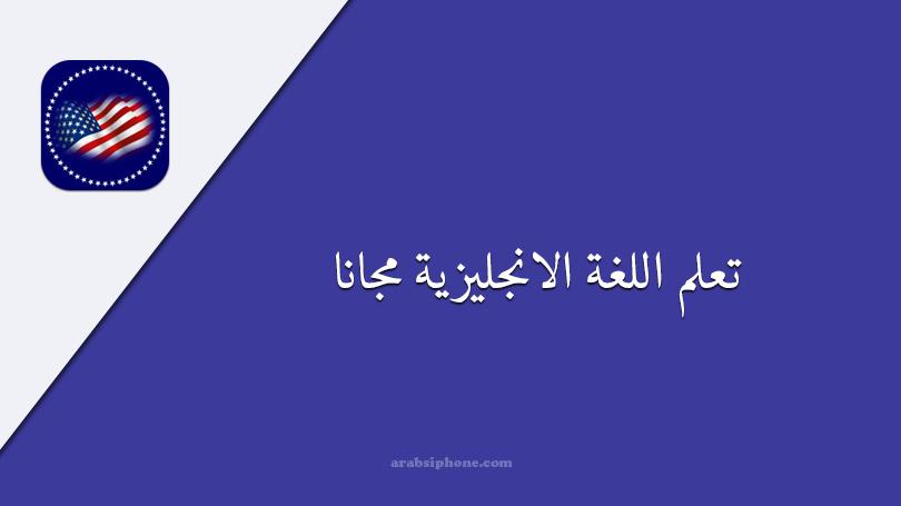 تطبيق تعلم اللغة الانجليزية بالعربي