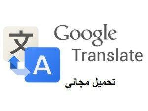 تطبيق Google Translateللايفون مجانا