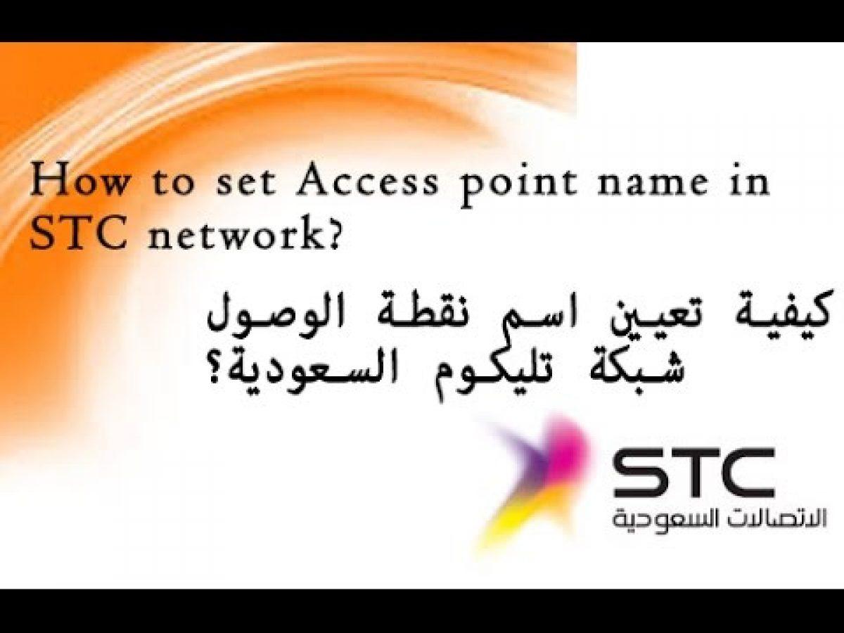 اعدادات البيانات لشريحة Stc برامجنا