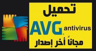 برنامج افج انتى فايرس avg antivirus pro للحماية من الفيروسات