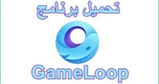 تحميل محاكى game loop