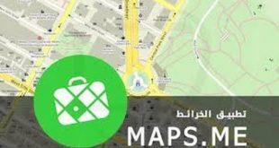 مميزات برنامج Maps.me