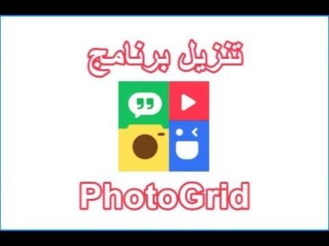 برنامج PhotoGrid