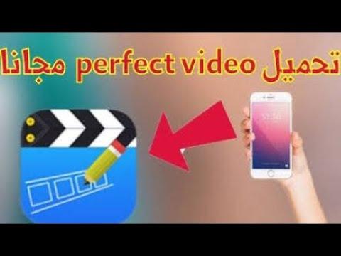 برنامج Perfect Video Editor