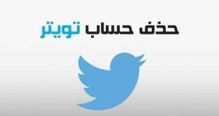 نتيجة بحث الصور عن شرح حذف حساب تويتر