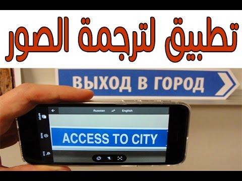 برنامج ترجمة الصور