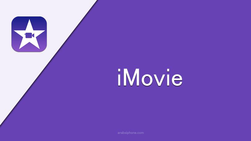 برنامج iMovie للايفون