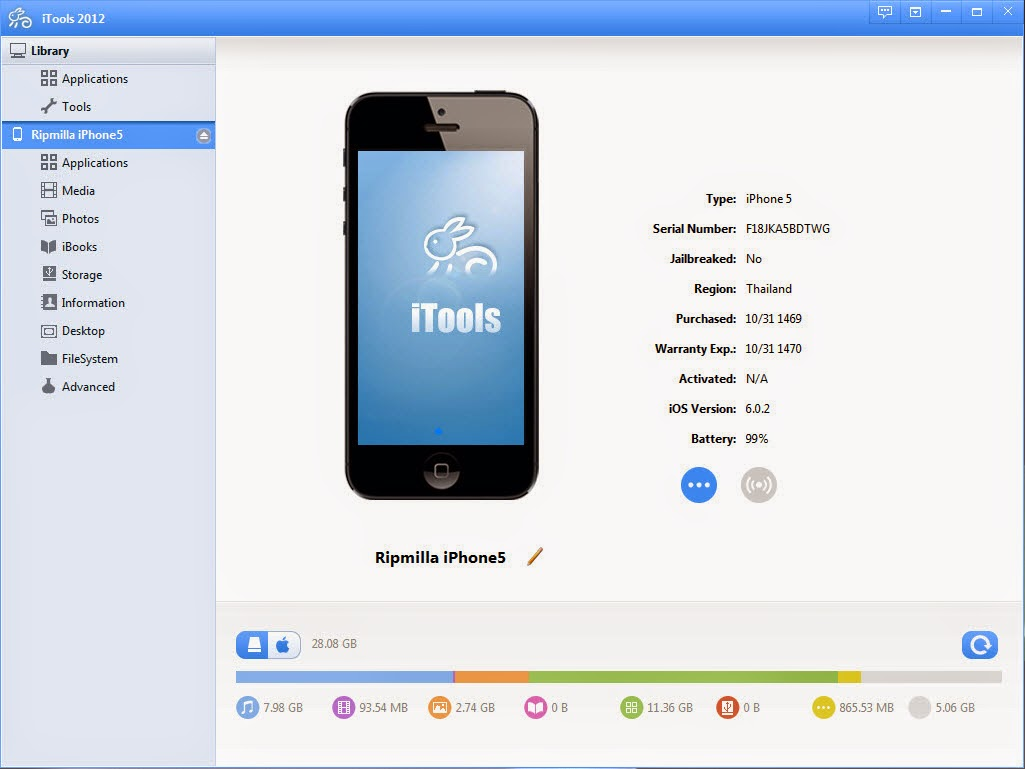 برنامج ربط الايفون بالكمبيوتر