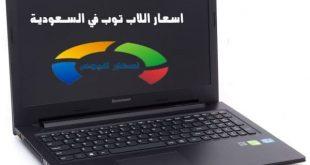نتيجة بحث الصور عن اكتب مقالات عن اسعار اللاب توب 2019 فى مصر والسعودية