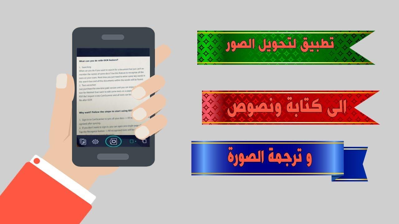 رنامج ترجمة الصور الى نصوص