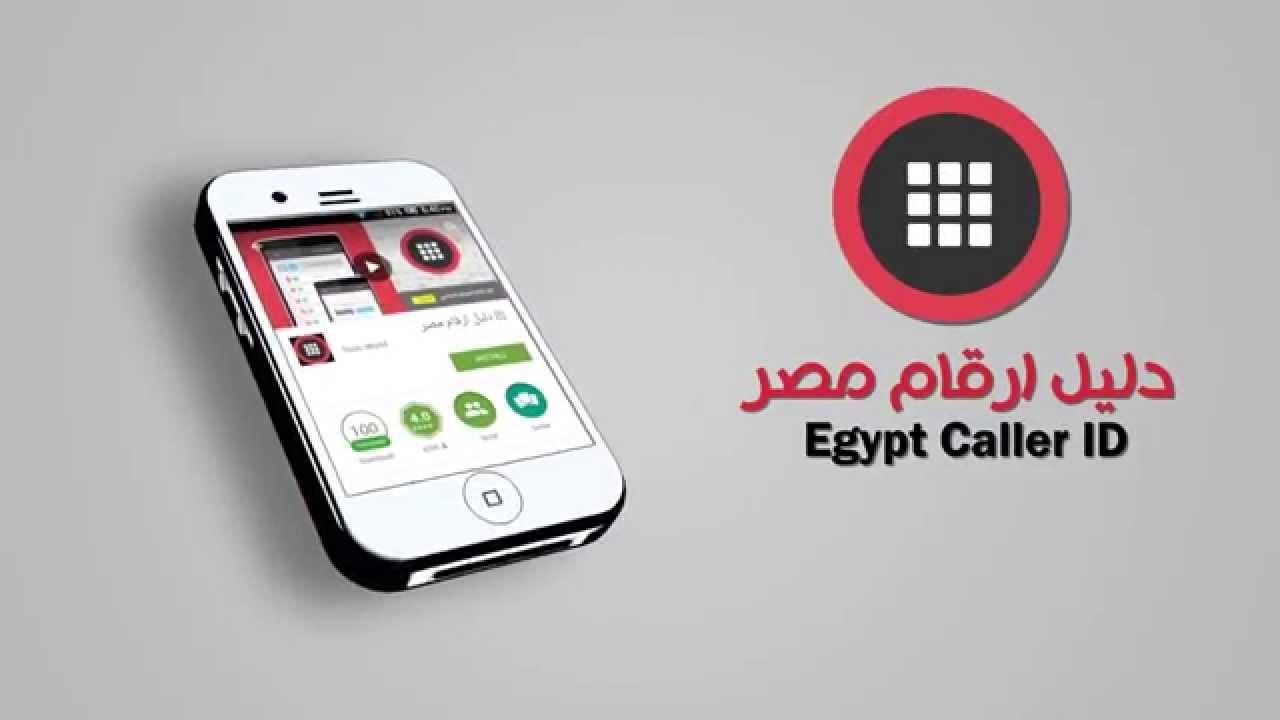 تحميل تطبيق dalil egypt caller id
