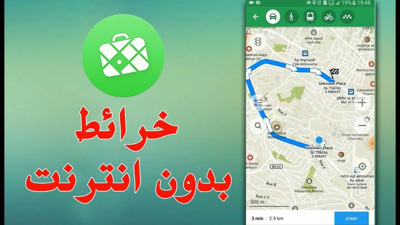 تحميل تطبيق maps me
