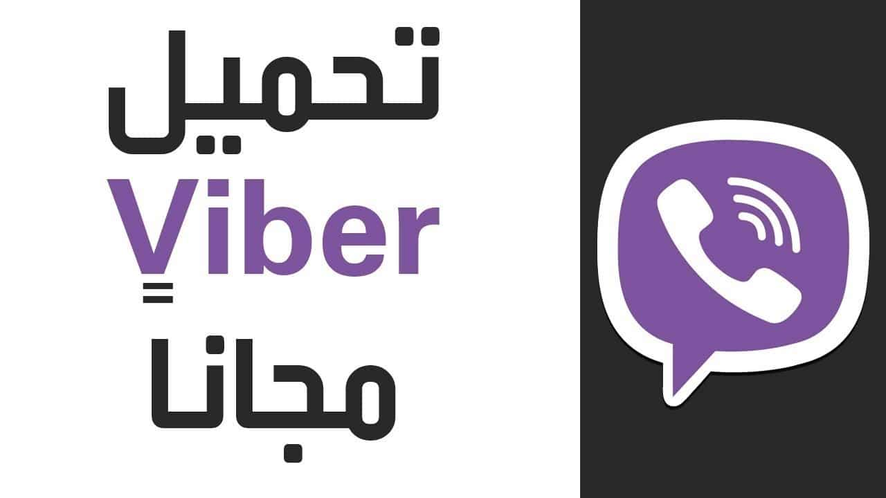 تحميل تطبيق Viber