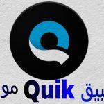 برنامج Quik