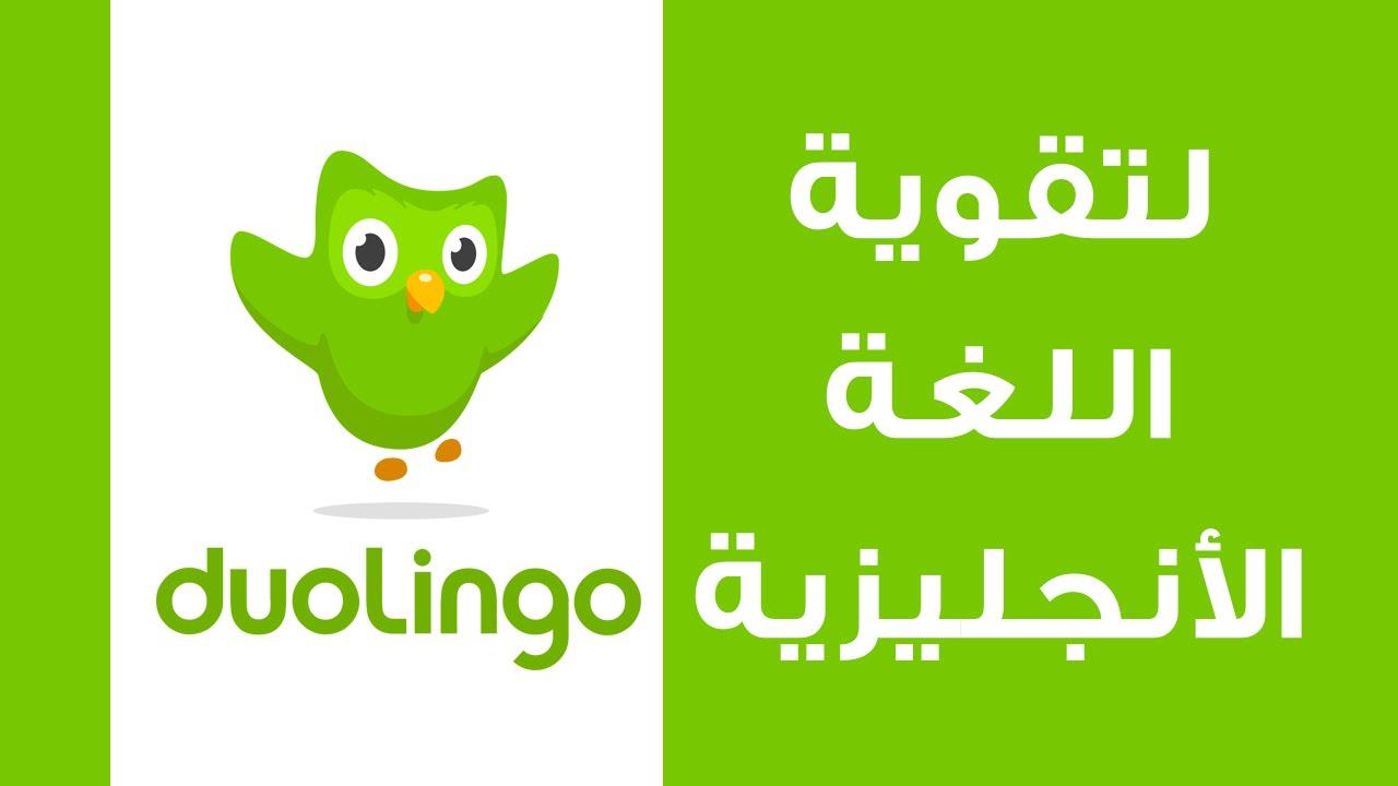 برنامج Duolingo