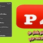 برنامج Phonto
