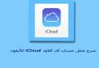 نتيجة بحث الصور عن انشاء حساب icloud