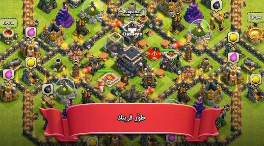 تحميل لعبة clash of clans أفضل لعبة استراتيجة للاندرويد