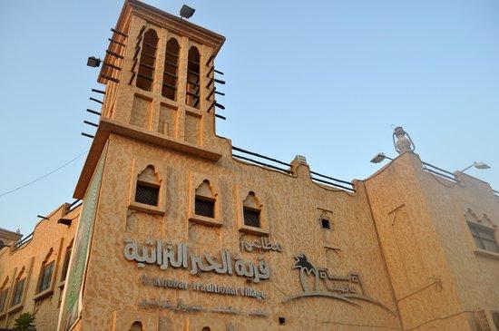 مطعم قرية الخبر التراثي