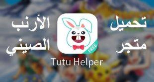 متجر TuTuapp Helper