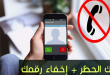نتيجة بحث الصور عن كيفية الغاء حظر المكالمات الصادرة