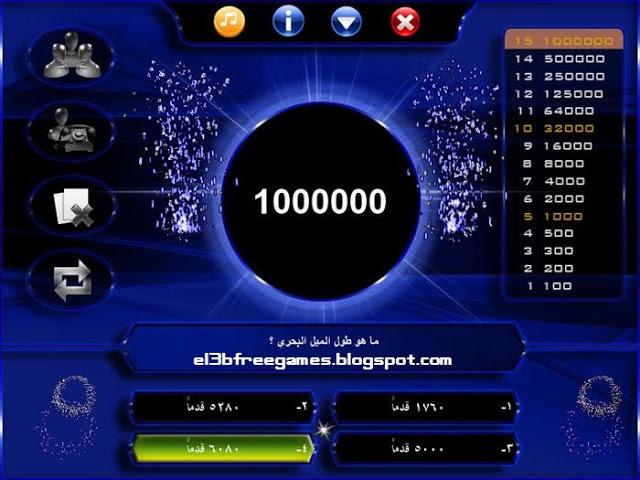 تحميل لعبة من سيربح المليون 2012